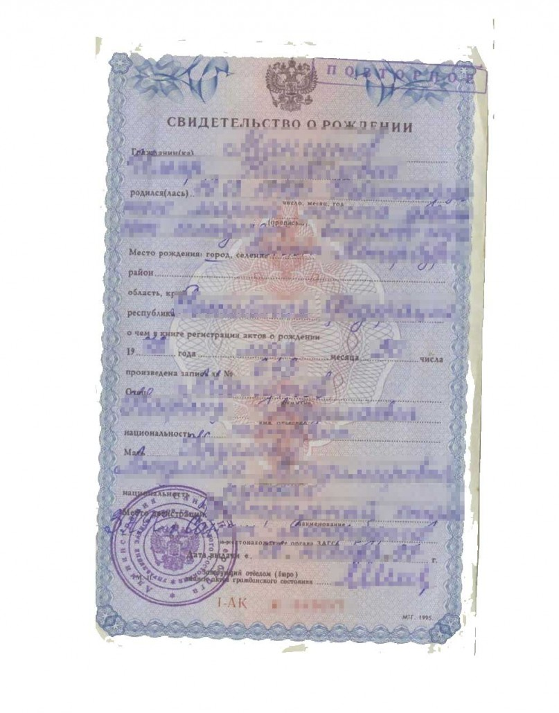 Russian birth certificate translation burg translations for Russian birth certificate